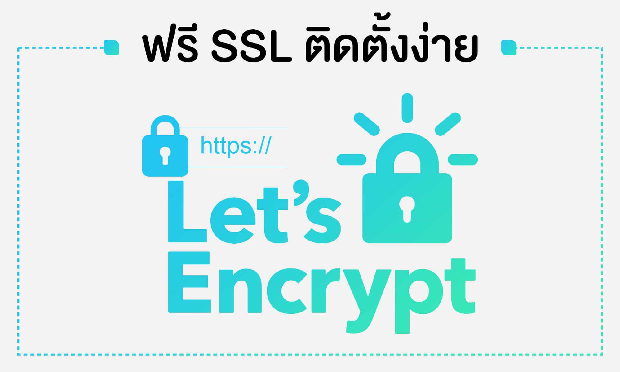 ฟรี SSL Thaidatahosting.com - ผู้ให้บริการ Cloud VPS / Cloud SSD Hosting / Cloud Server / Web Hosting / Email Hosting อันดับ 1 ของไทย