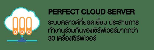 Perfect Cloud Server ระบบคลาวด์ที่ยอดเยี่ยม ประสานการ ทำงานร่วมกันของเซิร์ฟเวอร์มากกว่า 30 เครื่องเซิร์ฟเวอร์