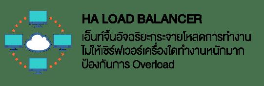 HA Load balancer เอ็นท์จิ้นอัจฉริยะกระจายโหลดการทำงาน ไม่ให้เซิร์ฟเวอร์เครื่องใดทำงานหนักมาก ป้องกันการ Overload