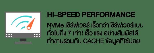 HI-SPEED PErformance NVMe เซิร์ฟเวอร์ เร็วกว่าเซิร์ฟเวอร์แบบ ทั่วไปถึง 7 เท่า! เร็ว แรง อย่างสัมผัสได้ ทำงานร่วมกับ cache ข้อมูลที่ใช้บ่อย