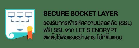 Secure Socket Layer รองรับการเข้ารหัสความปลอดภัย (SSL) ฟรี! SSL จาก Let's Encrypt ติดตั้งไว้ตัวเองอย่างง่าย ไม่กี่ขั้นตอน