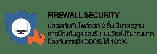 firewall security ปลอดภัยกับไฟล์วอล 2 ชั้น มีมาตรฐาน การป้องกันสูง รองรับแบนวิธด์ปริมาณมาก ป้องกันการยิง DDos ได้ 100%
