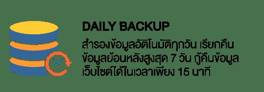 daily backup สำรองข้อมูลอัติโนมัติทุกวัน เรียกคืน ข้อมูลย้อนหลังสูงสุด 7 วัน กู้คืนข้อมูล เว็บไซต์ได้ในเวลาเพียง 15 นาที