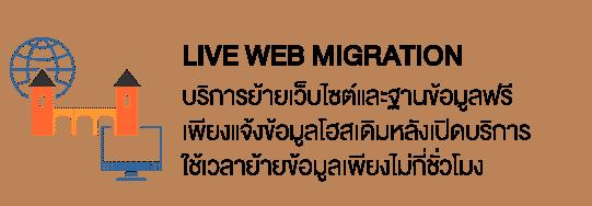 live web migration บริการย้ายเว็บไซต์และฐานข้อมูลฟรี เพียงแจ้งข้อมูลโฮสเดิมหลังเปิดบริการ ใช้เวลาย้ายข้อมูลเพียงไม่กี่ชั่วโมง