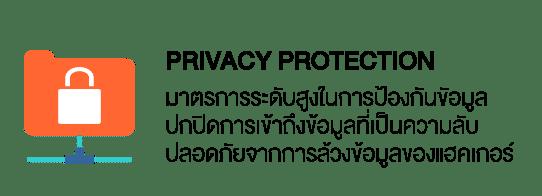 privacy protection มาตรการระดับสูงในการป้องกันขัอมูล ปกปิดการเข้าถึงข้อมูลที่เป็นความลับ ปลอดภัยจากการล้วงข้อมูลของแฮคเกอร์