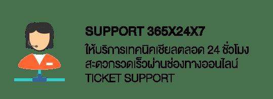 support 365x24x7 ให้บริการเทคนิคเชียลตลอด 24 ชั่วโมง สะดวกรวดเร็วผ่านช่องทางออนไลน์ Ticket Support
