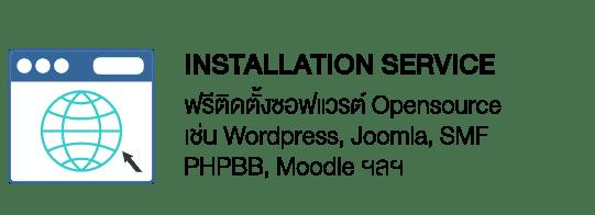 installation service ฟรีติดตั้งซอฟแวรต์ Opensource เช่น WordPress, Joomla, SMF PHPBB, Moodle ฯลฯ
