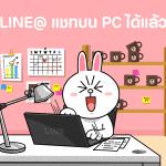 LINE@ สามารถแชทบน PC ได้แล้ว