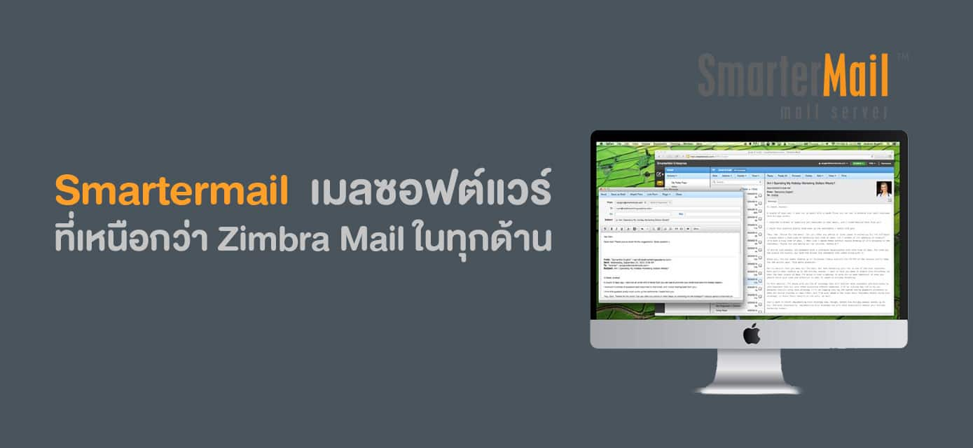 Smartermail-vs-Zimbra1