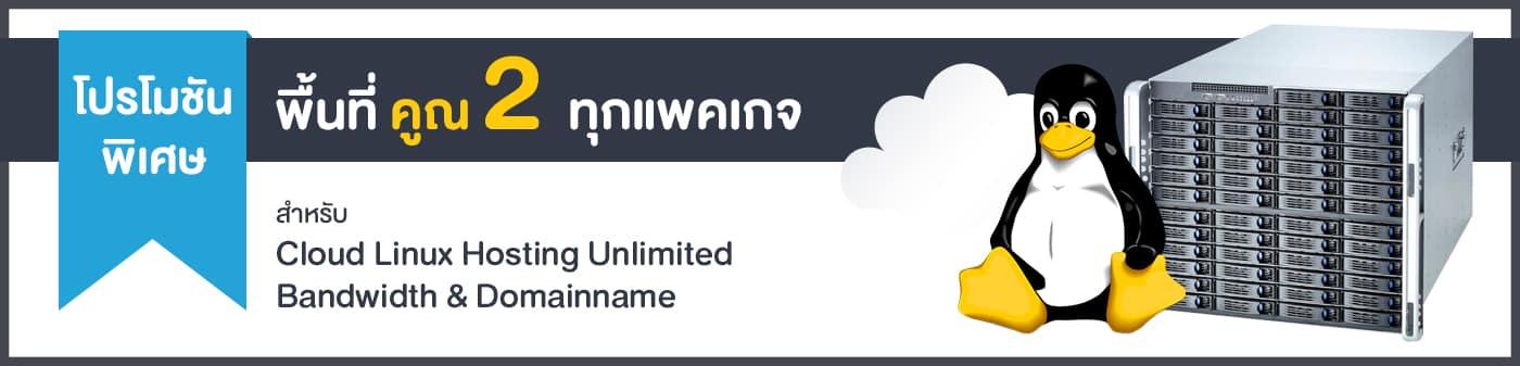 promotion-linux