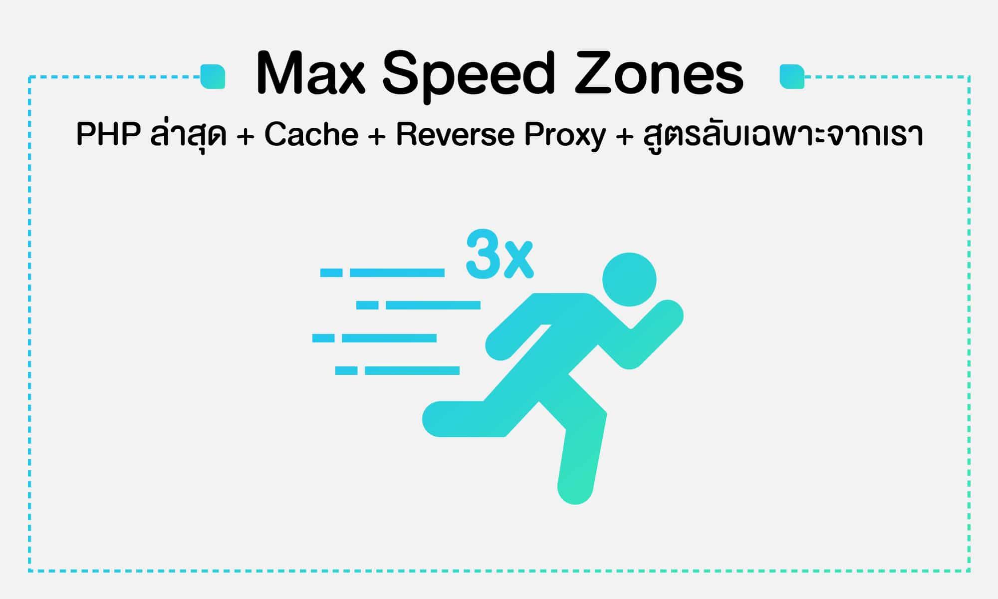 """ปรับแต่งให้ WordPress """"ทั้งเร็ว"""" และ """"แรง"""" ถึง 3 เท่า ด้วย PHP 7.2 + Cache + Reverse Proxy + สูตรลับเฉพาะจากเรา"""