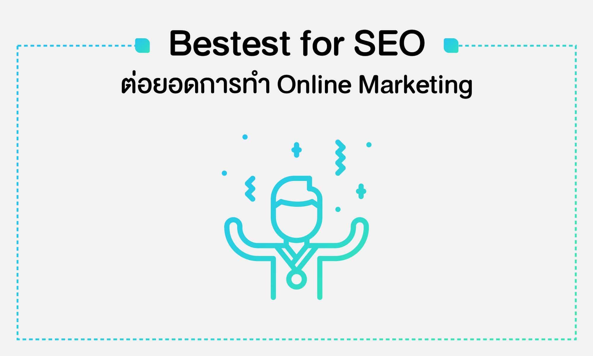 การปรับแต่งพิเศษที่จะทำให้เว็บของคุณรองรับ SEO พร้อมข้อมูลทางสถิติต่อยอดการทำ Online Marketing