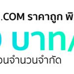 จดโดเมนเนม .com 280 บาท